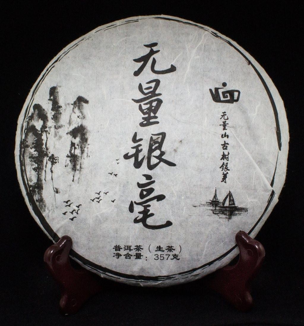 herbata Wulian Yin Hao
